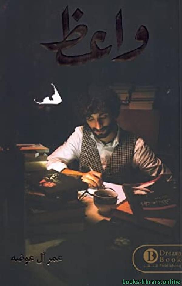 ❞ كتاب واعظ ❝  ⏤ عمر آل عوضة