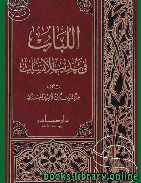 اللباب في تهذيب الأنساب المجلد الثاني word