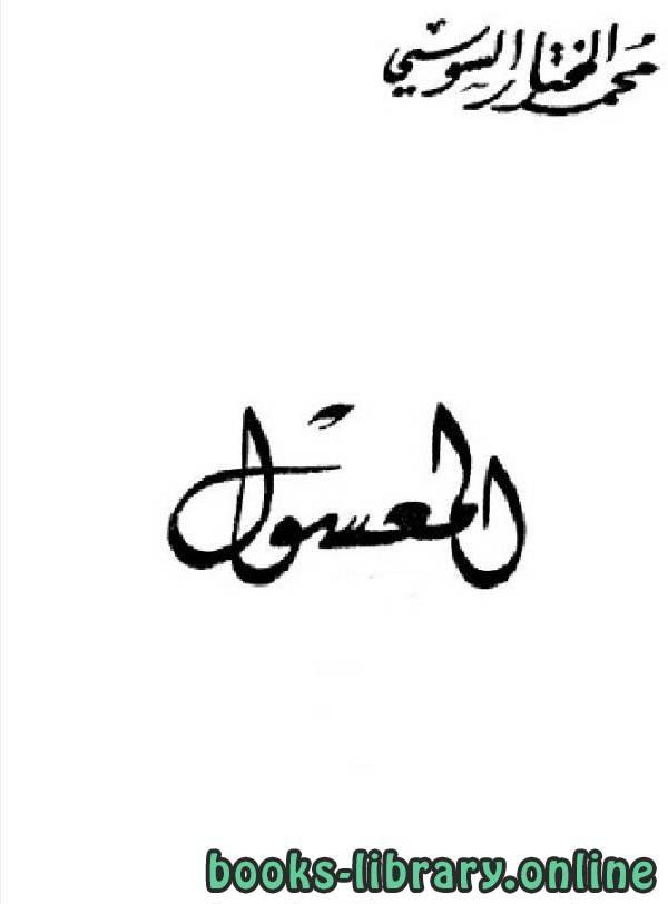❞ كتاب المعسول «كاملاً» ط المغربية الجزء السادس والعشرون word ❝  ⏤ محمد المختار السوسي