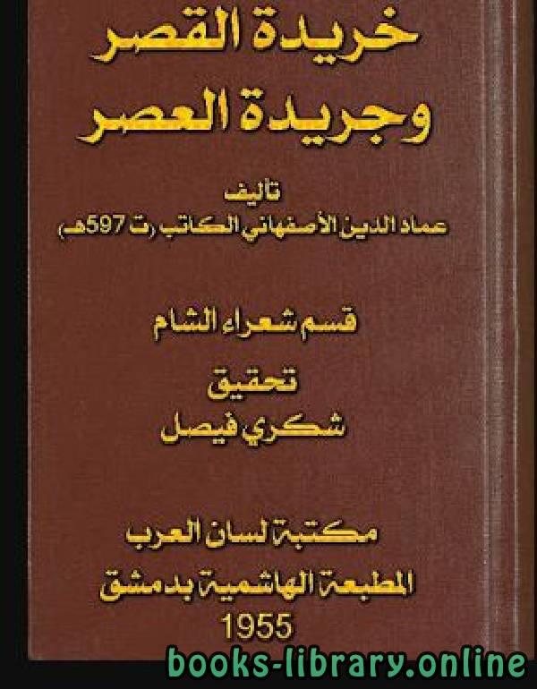 ❞ كتاب خريدة القصر وجريدة العصر(قسم شعراء الشام )الجزء الاول ❝  ⏤ عماد الدين الأصفهاني