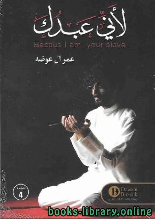 ❞ كتاب لأنى عبدك ❝  ⏤ عمر آل عوضة