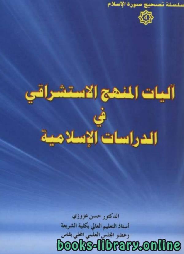 ❞ كتاب آليات المنهج الاستشراقي في الدراسات الإسلامية ❝  ⏤ د. حسن عزوزي