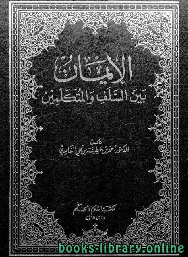 ❞ كتاب الإيمان بين السلف والمتكلمين ❝  ⏤ أحمد بن عطية بن علي الغامدي