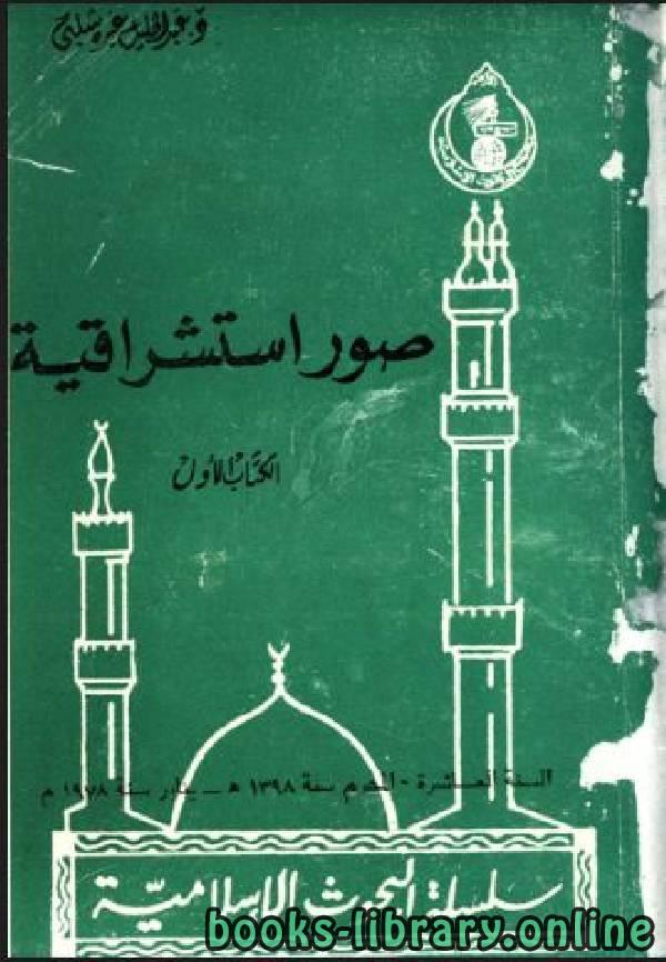 ❞ كتاب صور استشراقية  ❝  ⏤ د. عبد الجليل شلبي