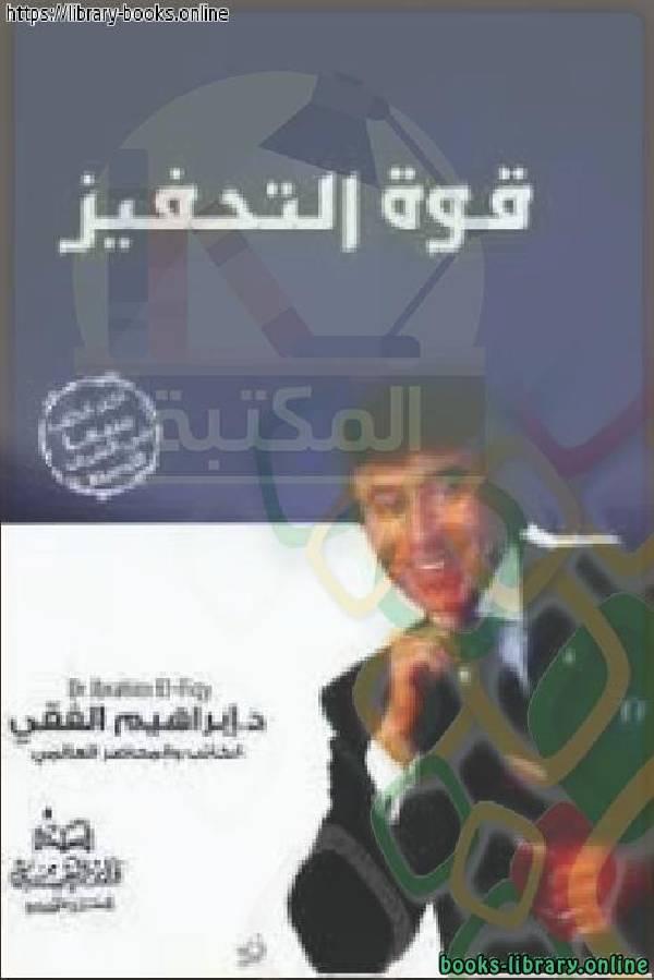 ❞ كتاب قوة التحفيز د . إبراهيم الفقي  ❝  ⏤ إبراهيم الفقي