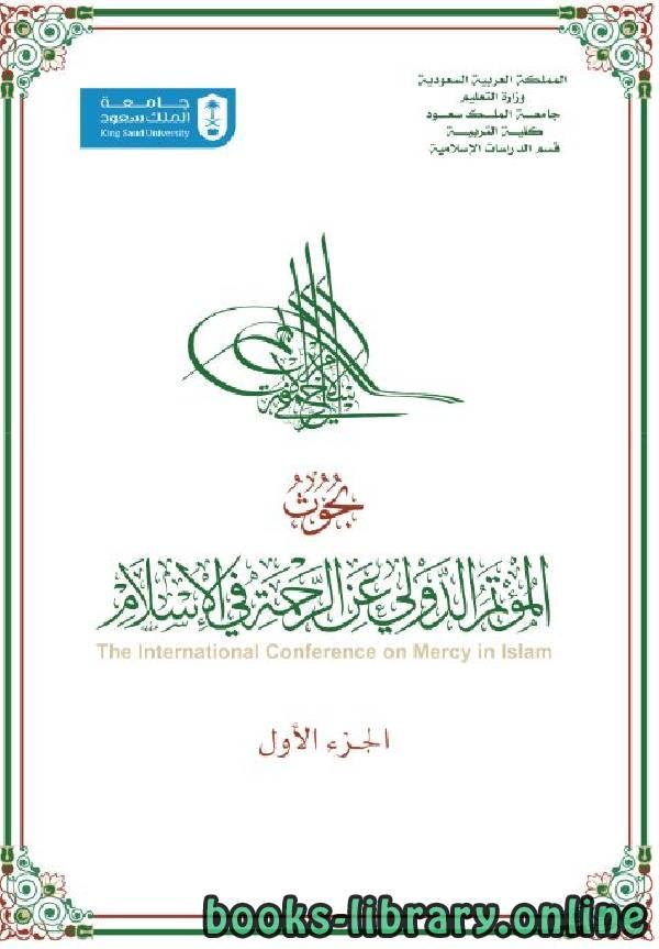 بحوث المؤتمر الدولي عن الرحمة في الإسلام