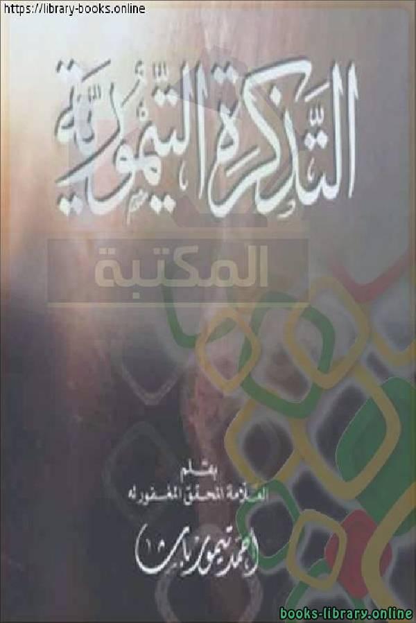❞ كتاب التذكرة التيمورية : معجم الفوائد ونوادر المسائل ❝  ⏤ أحمد تيمور