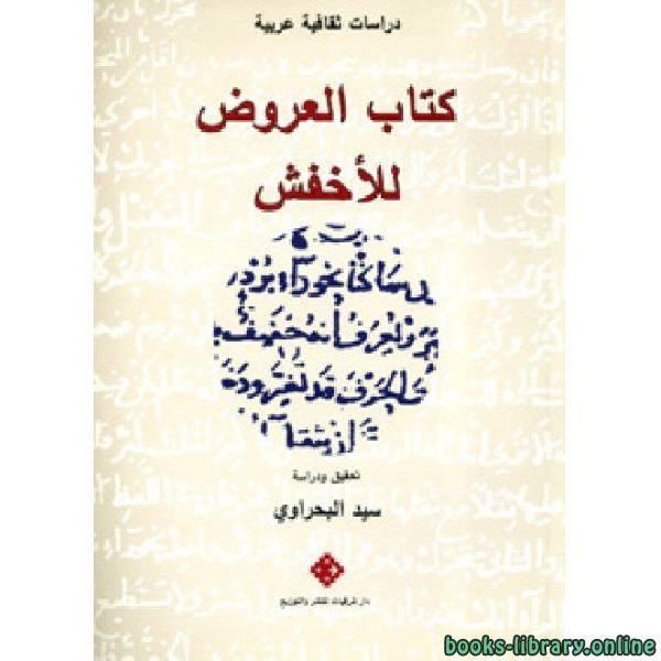 ❞ كتاب العروض للأخفش ❝  ⏤ د. سيد البحراوى