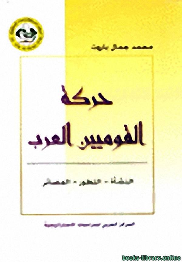 ❞ كتاب حركة القوميين العرب النشأة التطور المصائر ❝  ⏤ محمد جمال باروت