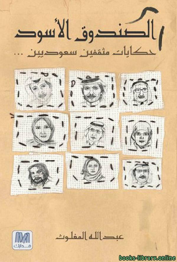 الصندوق الأسود : حكايا مثقفين سعوديين
