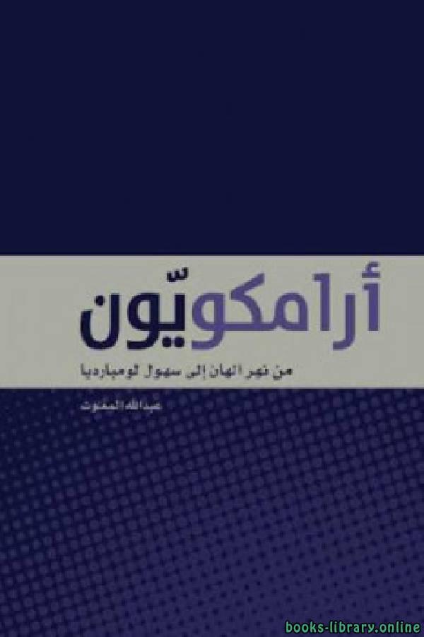 أرامكويّون: من نهر الهان إلى سهول لومبارديا