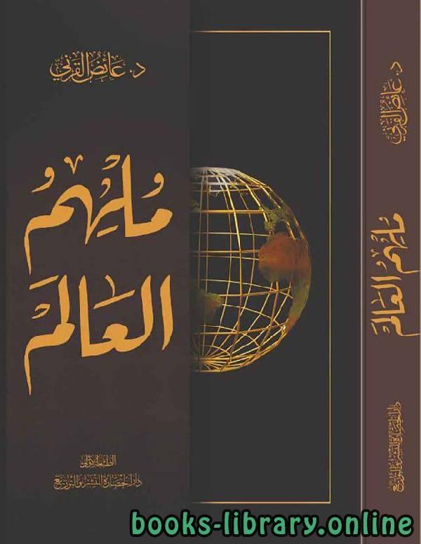 ❞ كتاب ملهم العالم ❝  ⏤ عائض القرني