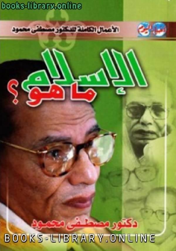 ❞ كتاب الاسلام ماهو؟ ❝  ⏤ مصطفى محمود