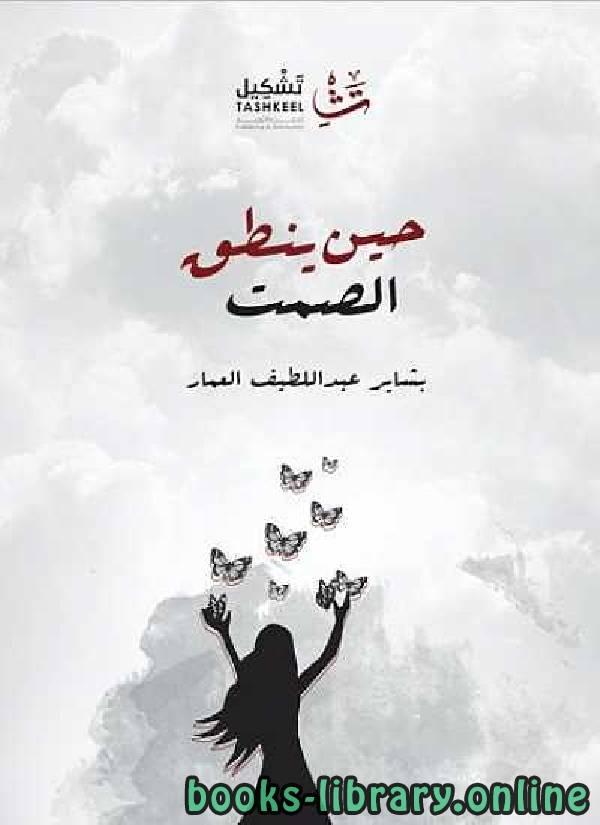 ❞ كتاب حين ينطق الصمت ❝  ⏤ بشاير عبداللطيف العمار