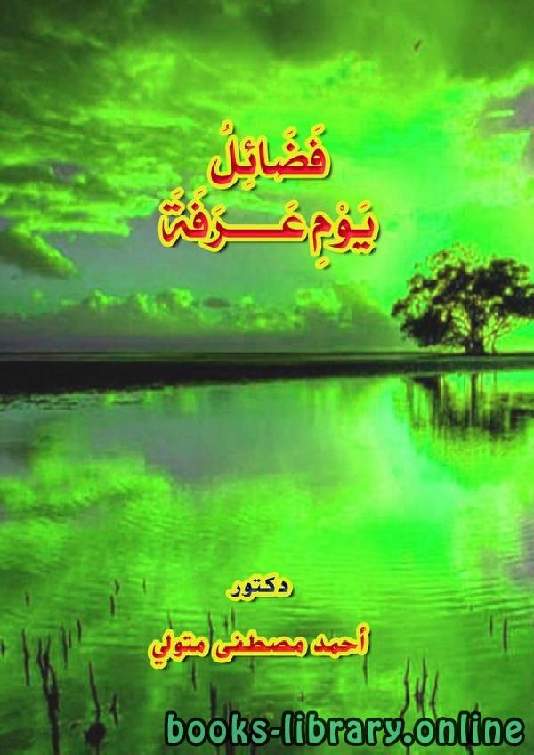 ❞ كتاب فضائل يوم عرفة ❝  ⏤ أحمد مصطفى متولي