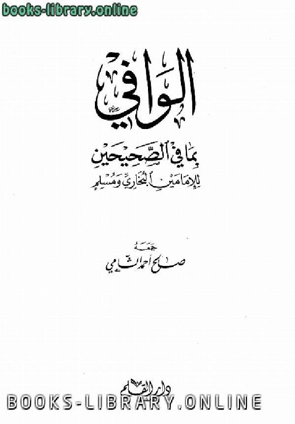 الوافي بما في الصحيحين للإمامين البخاري ومسلم