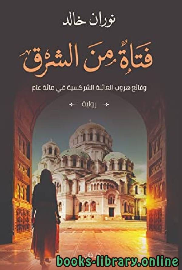 ❞ رواية فتاة من الشرق   ❝  ⏤ نوران خالد