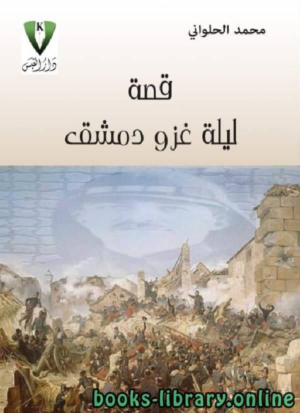 ❞ قصة ليلة غزو دمشق ❝  ⏤ محمد الحلواني