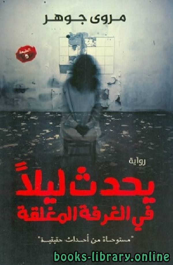 ❞ رواية يحدث ليلاً في الغرفة المغلقة ❝  ⏤ مروى جوهر