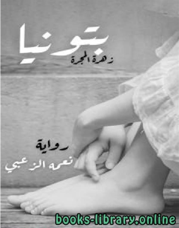 ❞ رواية بتونيا زهرة المجرة ❝  ⏤ نعمة عبد الله محمد الزعبى
