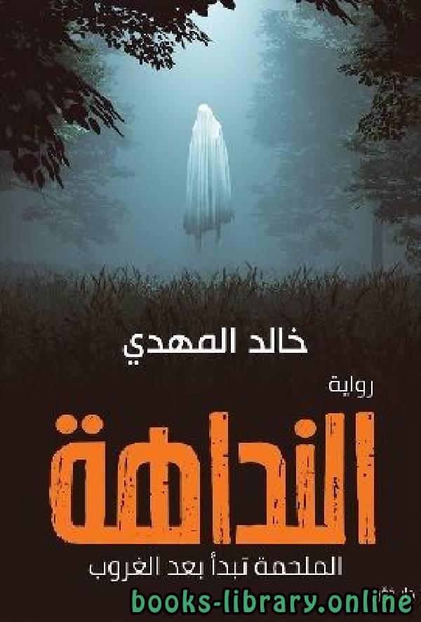 ❞ رواية النداهة ❝  ⏤ خالد المهدي