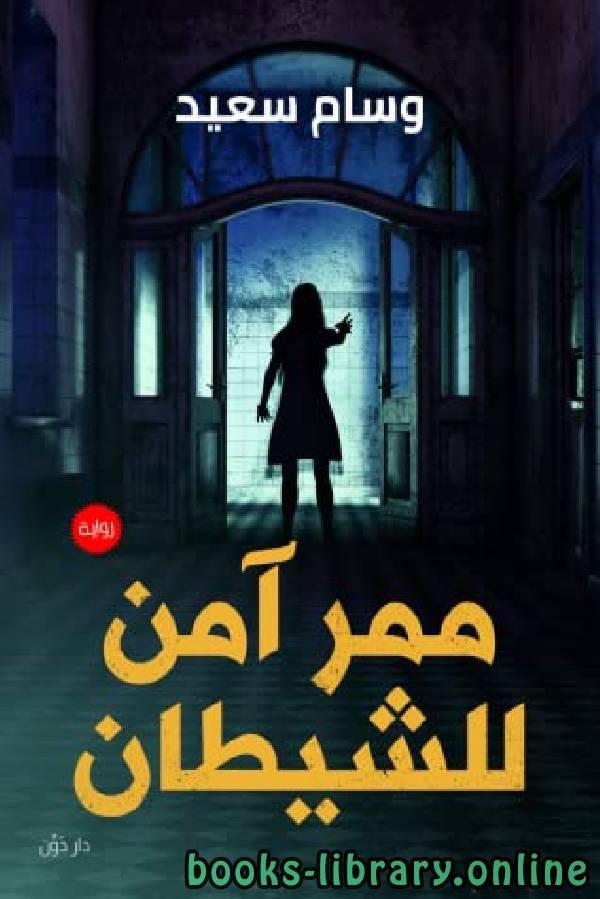 ❞ رواية ممر آمن للشيطان  ❝  ⏤ وسام سعيد