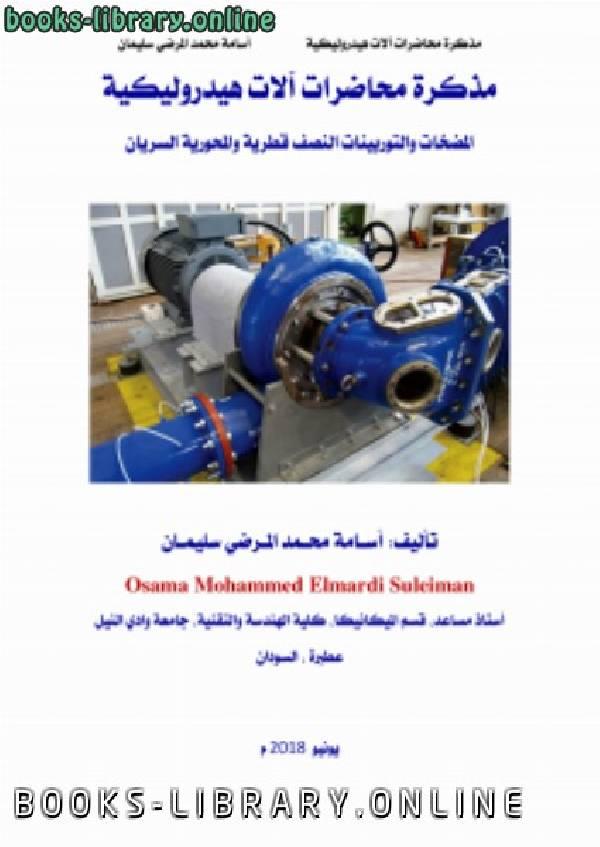 آلات هيدروليكية المضخات و التوربينات النصف قطرية و المحورية السريان