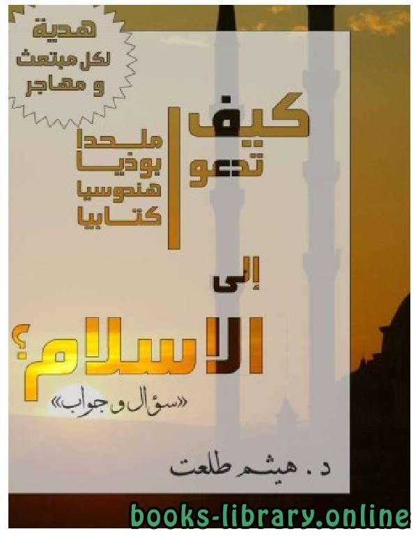 ❞ كتاب كيف تدعو إلي الإسلام - سؤال وجواب ❝  ⏤ هيثم طلعت