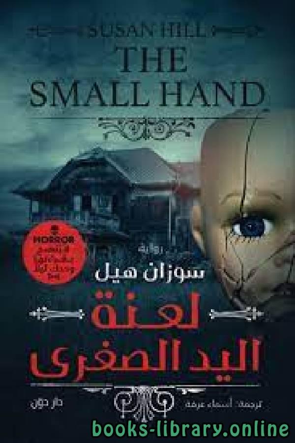 ❞ رواية لعنة اليد الصغري  ❝  ⏤ سوزان هيل