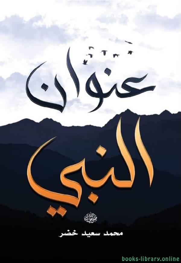 ❞ كتاب عنوان النبى ❝  ⏤ محمد سعيد خضر
