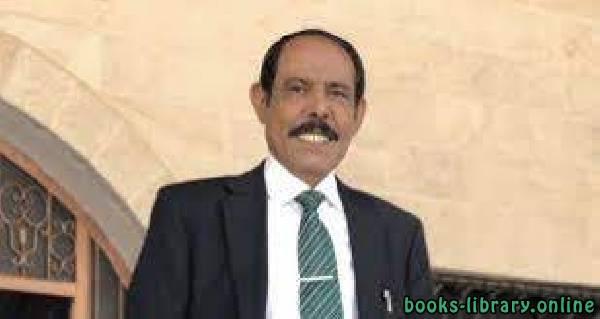 كتب د. يوسف أبو العدوس