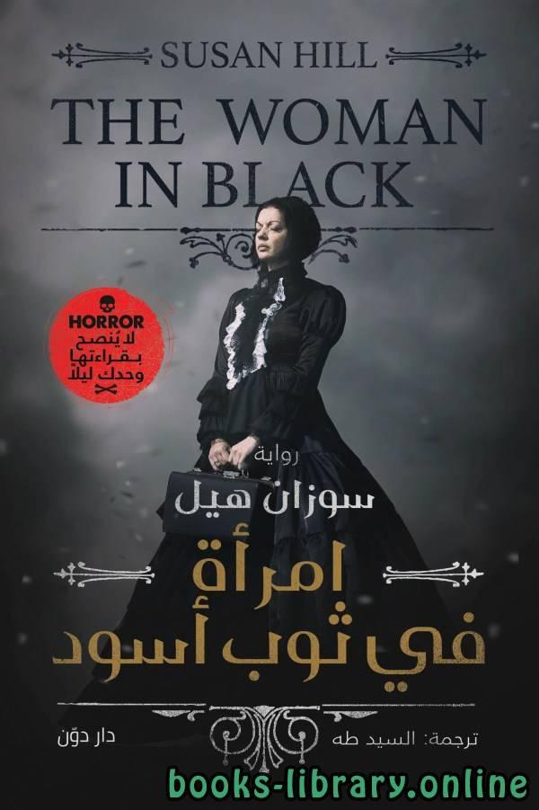 ❞ رواية امرأة في ثوب أسود ❝  ⏤ سوزان هيل