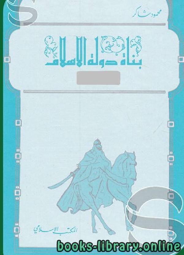 سلسلة بناة دولة الإسلام «عظماء مجهولين » المجلد الخامس