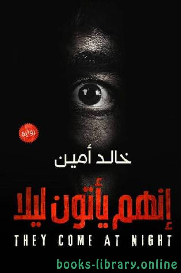 انهم يأتون ليلا ت/ خالد أمين