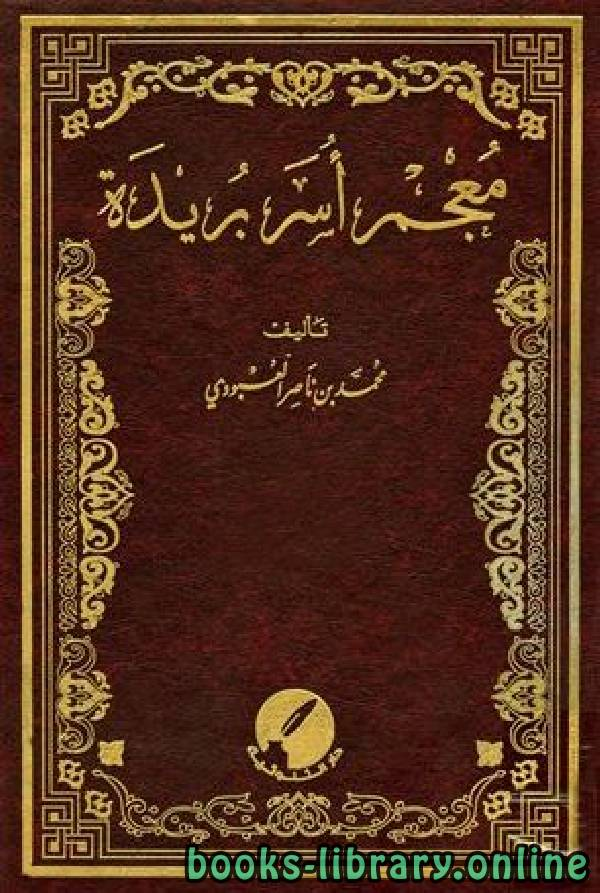 ❞ كتاب معجم أسر بريدة الجزء السابع عشر: الغين - الفاء ❝  ⏤ محمد بن ناصر العبودي