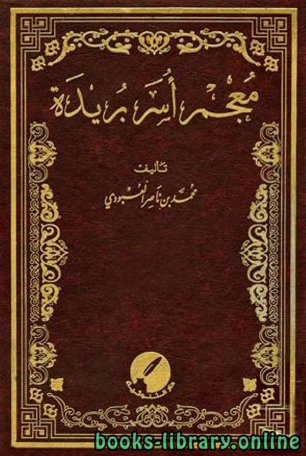 ❞ كتاب معجم أسر بريدة الجزء الخامس عشر: العجلان - العمرو ❝  ⏤ محمد بن ناصر العبودي