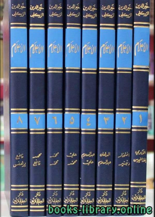 ❞ كتاب الأعلام - ط 7 ج8 ❝  ⏤ خير الدين الزركلي