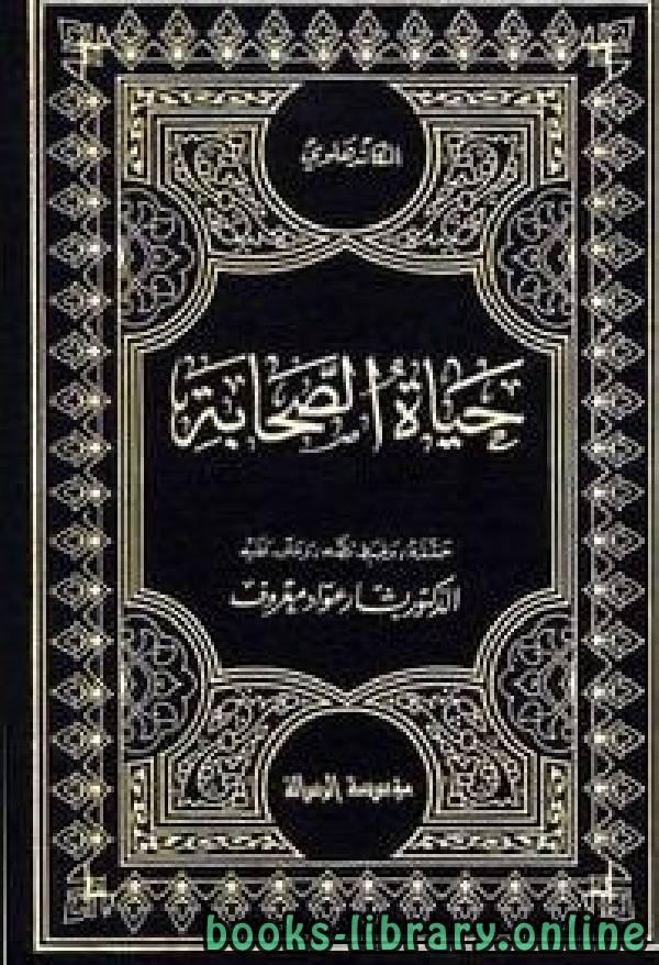❞ كتاب حياة الصحابة ج3 ❝  ⏤ محمد يوسف الكاندهلوى