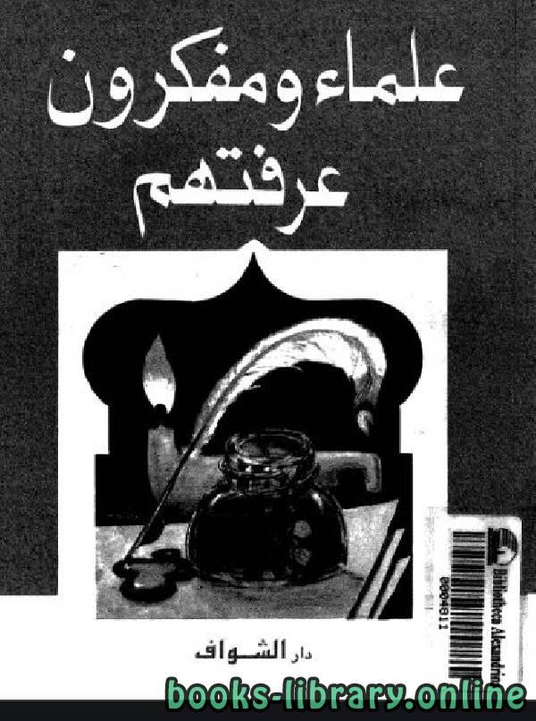 ❞ كتاب علماء ومفكرون عرفتهم ج1 ❝  ⏤ محمد المجذوب