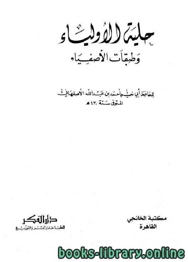 ❞ كتاب حلية الأولياء وطبقات الأصفياء ج10 ❝  ⏤ أحمد بن عبد الله الأصفهاني أبو نعيم