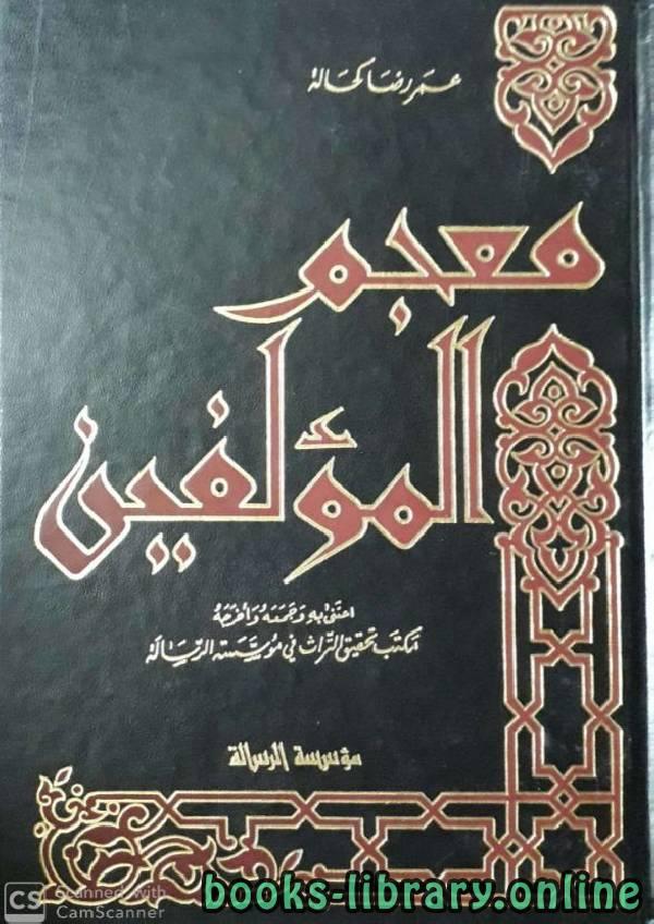 ❞ كتاب معجم المؤلفين (ط. الرسالة) ج1 ❝  ⏤ عمر رضا كحالة