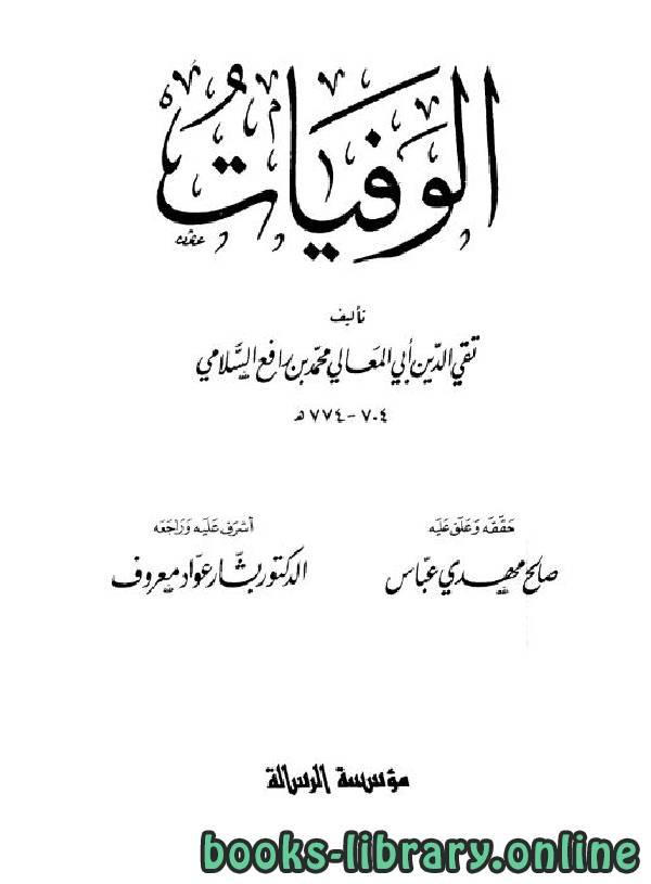 ❞ كتاب الوفيات ج1 ❝  ⏤ محمد بن رافع السلامي تقي الدين أبو المعالي