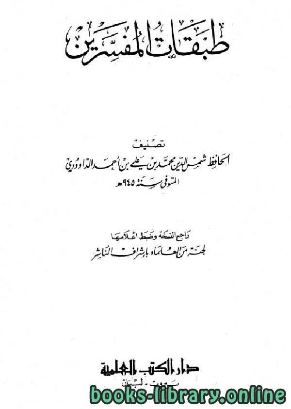 ❞ كتاب طبقات المفسرين ج2 ❝  ⏤ شمس الدين محمد بن علي بن أحمد الداوودي
