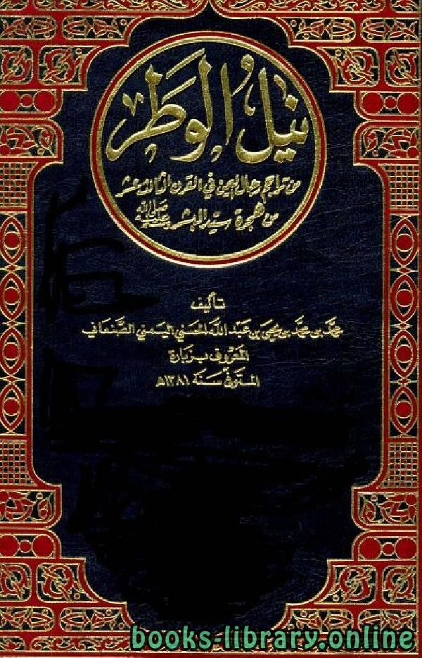 ❞ كتاب نيل الوطر من تراجم رجال اليمن في القرن الثالث عشر الهجري ج2 ❝  ⏤ محمد بن اسماعيل الصنعاني