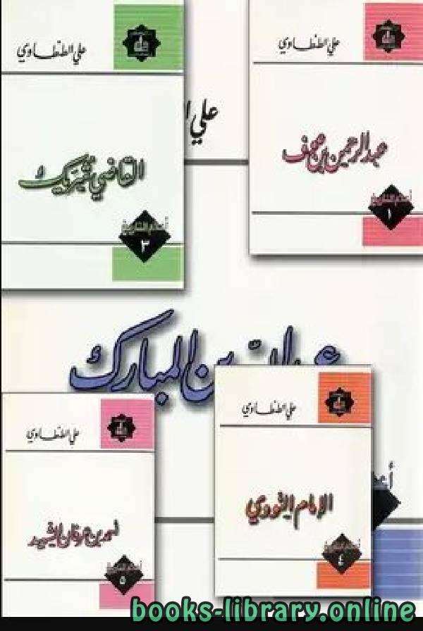 أعلام التاريخ (عبد الله بن المبارك)