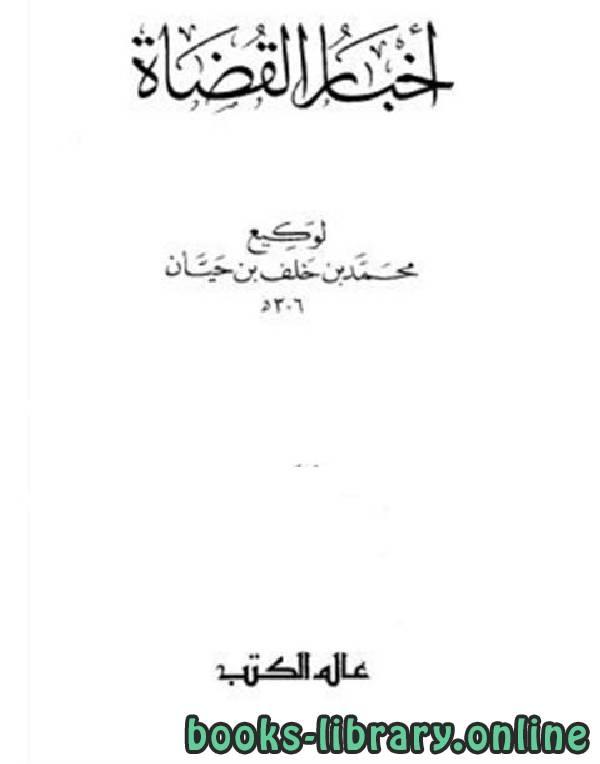 ❞ كتاب أخبار القضاة ج2 ❝  ⏤ محمد بن خلف بن حيان وكيع