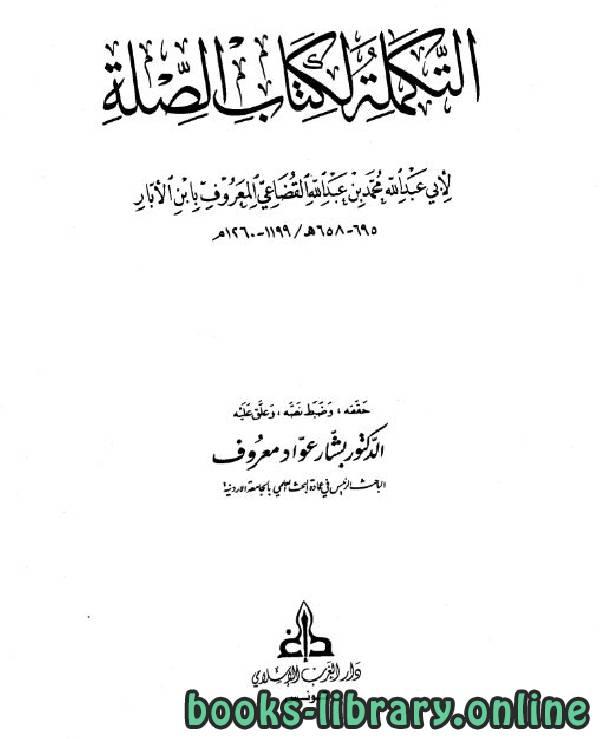 ❞ كتاب التكملة لكتاب الصلة (ت: معروف) ج3 ❝  ⏤ محمد بن الأبار القضاعي البلنسي أبو عبد الله