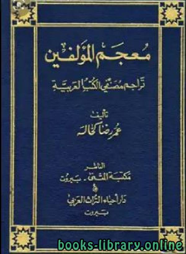 معجم المؤلفين تراجم مصنفي الكتب العربية ج10