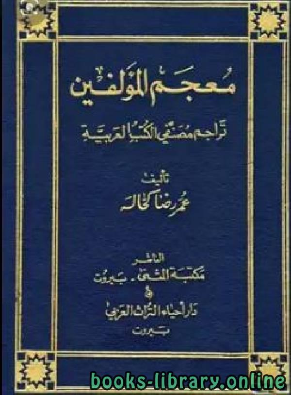 معجم المؤلفين تراجم مصنفي الكتب العربية ج2
