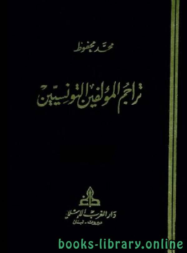 ❞ كتاب تراجم المؤلفين التونسيين ج1 ❝  ⏤ محمد محفوظ